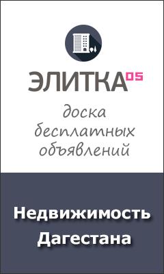 elitka05.ru - Недвижимость Дагестана - доска бесплатных объявлений