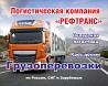 Транспортировка грузов по России