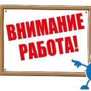Менеджер по продажам от 30 000 до 50 000 рублей