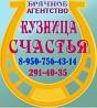 Брачное агентство Кузница счастья работает в Воронеже