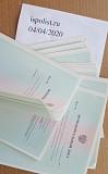 Чистые оригинальные бланки исполнительных листов серии, ВС, ФС