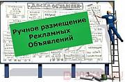 Доски объявлений, ручное размещение на них Вашей информации