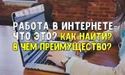 Консультант интернет-проекта