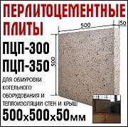 Перлитоцементные плиты ПЦП-300 для ремонта котельных продаем
