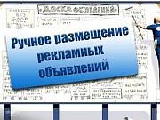 Размещение объявлений в интернете в Волгограде