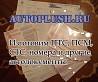 Все документы под авто на оригинальных бланках - ПТС, СТС, ПСМ, ГРЗ,