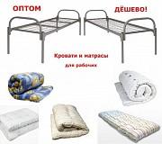 Матрацы и кровати для общежитий и гостиниц, Готовые комплекты. Москва