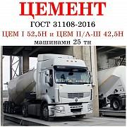 Цемент навалом доставка цементовозами 25 тонн