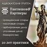 Юридические услуги в Москве. Адвокатская группа Пантюшов и Партнеры