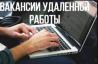 Сотрудники для работы в интернете удаленно без опыта