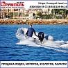 Продажа надувных лодок ПВХ, лодочных моторов, эхолотов, палаток
