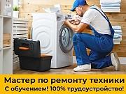 Мастер по ремонту бытовой техники,с обучением,Казань