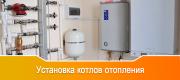 Монтаж, наладка котла отопления в частном доме, в квартире в Твери