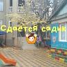 Сдается помещение под детский сад