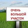 Продается в начале Ленинкента большой участок