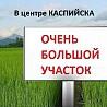 Продается в центре Каспийска большой участок земли