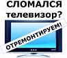 Ремонт Телевизоров в Оренбурге. Диагностика Бесплатно!