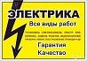 Электромонтажные работы Услуги частного электрика